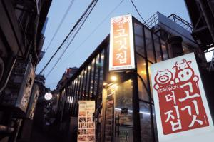 Have unlimited quality samgyeopsal at Itaewon The Gokigib