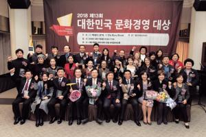 2018 Korea Culture Management Awards