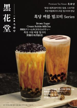 The very South Korean 'black sugar bubble milk tea' legend now goes global