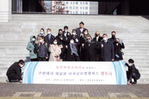 Diplomatic Corps' famtour to the Incheon Global Campus
