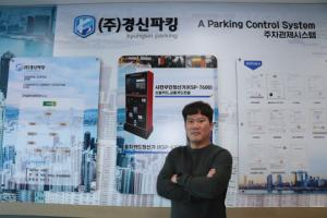 Kyungsin Parking's advanced smart parking systems bring forth innovation to 2 trillion won parking equipment market in South Korea